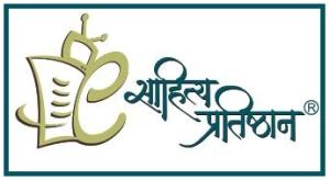e-sahity-pratishthan