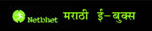 marathi ebooks banner 2
