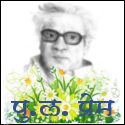 पु. ल. | महाराष्ट्राचे लाडके एक व्यक्तिमत्व..